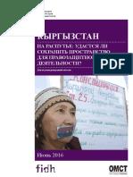 Кыргызстан на распутье