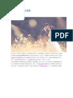 韓系婚紗照的八大迷思