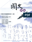 大學國文新編