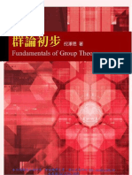 群論初步 Fundamentals of Group Theory