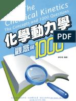 化學動力學觀念與1000題(精) The Chemical Kinetics. The Concepts and 1000 Questions