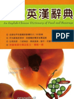 餐飲英漢辭典 An English-Chinese Dictionary of Food and Beverage
