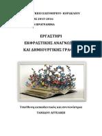 δγ 2016 e-book