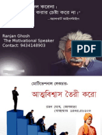 Bangla Motivation Lecture