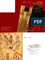 Aakhyan Brochure