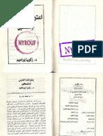 اعترافات اغسطن.pdf