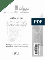 (2) ديوان الاساطير  1.pdf