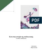 women-educatore-help-2.pdf