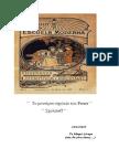Teliki-mprosoura-ferrer3.pdf