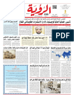 Alroya Newspaper 09-06-201