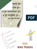 Motivational Bangla