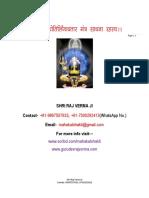 12 Jyotirlinga Sadhana(द्वादश ज्योतिर्लिंगावतार मंत्र साधना रहस्य)