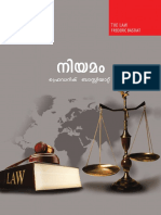 The Law (Translated to Malayalam)