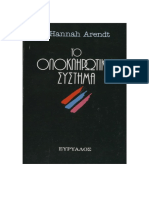 Hannah Arendt – Το Ολοκληρωτικό Σύστημα