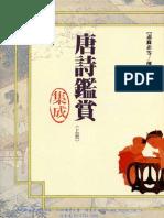 1X41 唐詩鑑賞集成(精)(上冊)