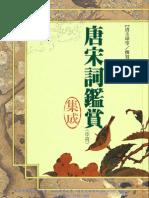 1X44 唐宋詞鑑賞集成(精)中冊