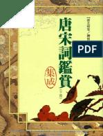 1X45 唐宋詞鑑賞集成(精)(下冊)
