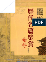 1X48 歷代名篇鑑賞集成(精)(下冊)