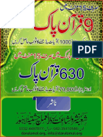 15 Min Me 9 Quran 1000 Aayaat