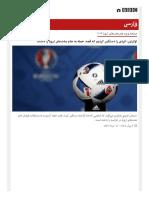 صفحه ویژه جام ملتهای اروپا ۲۰۱۶