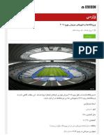 ورزشگاهها و شهرهای میزبان یورو ۲۰۱۶