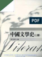 1XL8 中國文學史(上冊)
