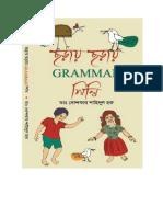 Chharaye Chharaye Grammar Shikhi