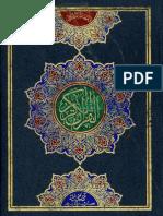 Al Quran 16 Lines
