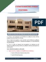 Εγγραφές Εσπερινού ΕΠΑΛ Πλατάνια 2016