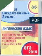 Veselova Yu s Osnovnoy Gosudarstvennyy Ekzamen 2016 Angliysk