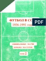 YuriyCoshel FootballInUSSR Of Match Masters Commands Tom 2