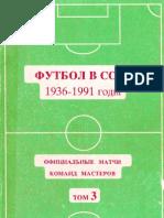 YuriyCoshel FootballInUSSR Of Match Masters Commands Tom 3