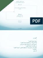 Urban Planning of Tripoli's OldCity