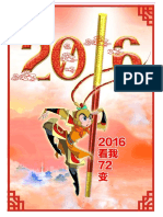 Chinese New Year School Project Bu Gao Ban