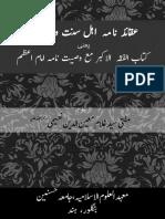 Fiqh ul-Akbar(Urdu)