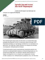 O Έλληνας Που Έφτιαξε Ένα Από Τα Πιο Απροσδόκητα Όπλα Του Β' Παγκοσμίου Πολέμου _ Newsbeast