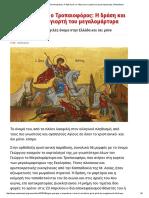 Άγιος Γεώργιος ο Τροπαιοφόρος_ Η Δράση Και Τα Έθιμα Για Τη Γιορτή Του Μεγαλομάρτυρα _ Newsbeast