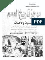 كتاب موجز تاريخ العالم بالسنوات والاحداث.pdf