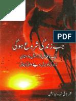 Jab Zindagi Shiroh Ho Gi by Abu Yahah