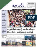 Myanma Alinn Daily_ 12 June 2016 Newpapers