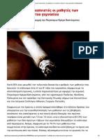 Από Περιέργεια Καπνιστές Οι Μαθητές Των Πρώτων Τάξεων Του Γυμνασίου _ Newsbeast
