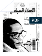 الأسلام السياسى والمعركة القادمة للدكتور مصطفى محمود