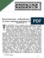 Христианское Чтение - 1900 - Вып. 02
