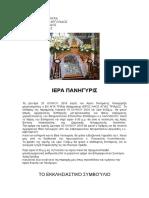προγραμμα αγιας τριαδος μερμπακα.docx