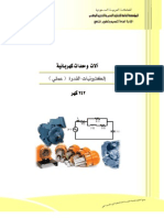 Power Electronic Arabic