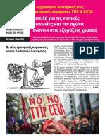 Ο μηχανισμός διαιτησίας στις εμπορικές συμφωνίες TTIP & CETA