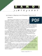 Bartolomej 2 carigratski patrijarh - Za islamot i mediteranot.pdf