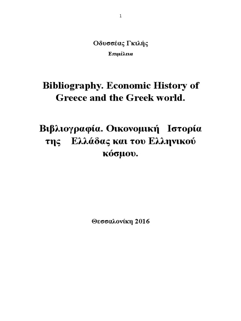 Bibliography economic history of ancient greece economic history of ancient greece 2016 ancient greece ancient history fandeluxe