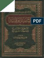 (Buku Black List)Salafi Wahabiya - Hasan Bin Ali-Asaqof