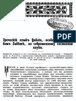 Христианское Чтение - 1902 - Вып. 07